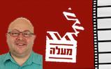 Halacha aan de hand van Ma\'aleh films