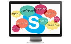 Ivriet leren via Skype!