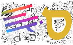 Het Jiddisj lexicon, honderd procent digitaal