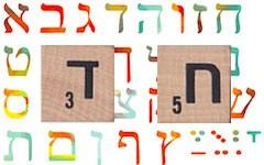 Nog een maand, en dan gaat Modern Hebreeuws van start!