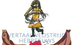 Vertaalwedstrijd Hebreeuws: wie durft het aan?